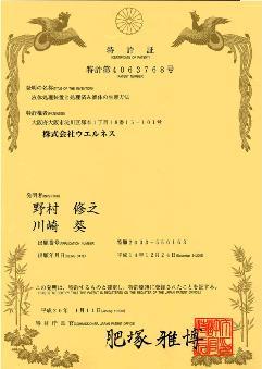 浄活水器特許